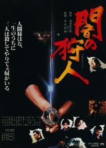 """Affiche du film """"Yami no karyudo"""""""