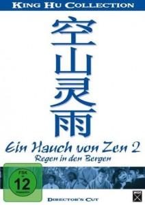"""Affiche du film """"空山靈雨"""""""