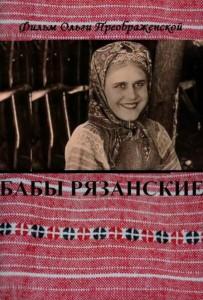 """Affiche du film """"Baby Ryazanskie"""""""