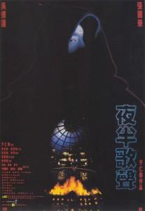 """Affiche du film """"Ye Ban Ge Sheng"""""""
