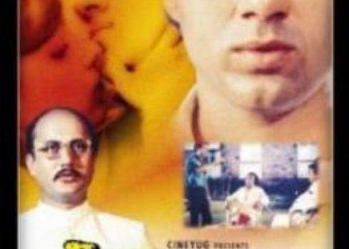 "Affiche du film ""Arjun"""