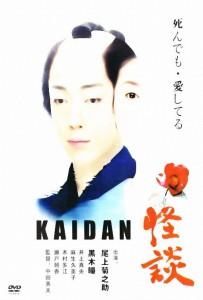 "Affiche du film ""Kaidan"""