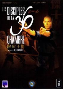 """Affiche du film """"Les Disciples de la 36ème Chambre"""""""