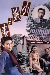 """Affiche du film """"Xiao cheng zhi chun"""""""