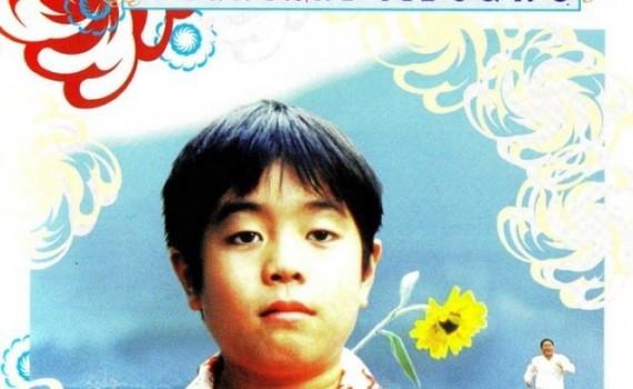 """Affiche du film """"L'Été de Kikujiro"""""""
