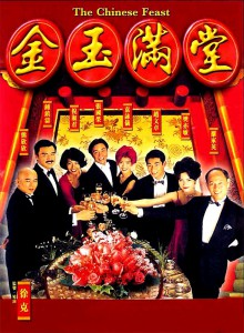 """Affiche du film """"Le Festin Chinois"""""""