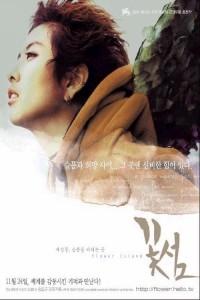 "Affiche du film ""Ggot seom"""