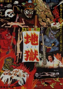 "Affiche du film ""Jigoku"""