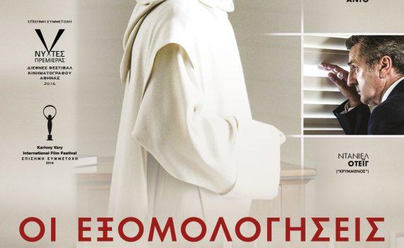 """Affiche du film """"Les Confessions"""""""