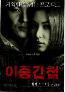 """Affiche du film """"Double agent"""""""