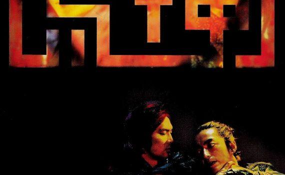 "Affiche du film ""Aragami"""