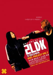 """Affiche du film """"2LDK"""""""