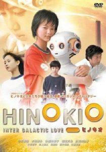 """Affiche du film """"Hinokio"""""""