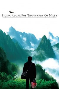"""Affiche du film """"Riding Alone for Thousands of Miles"""""""