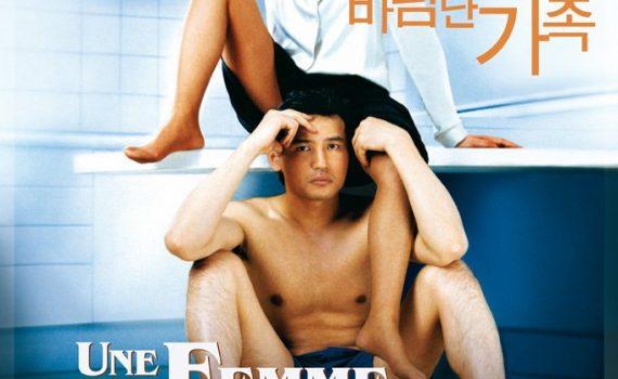 """Affiche du film """"Une Femme coréenne"""""""