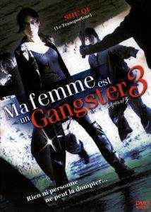 """Affiche du film """"Ma femme est un Gangster 3"""""""