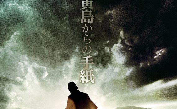 """Affiche du film """"Lettres d'Iwo Jima"""""""