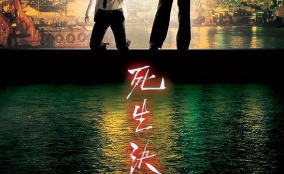 """Affiche du film """"Bloody Tie"""""""