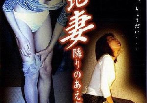 "Affiche du film ""団地妻 隣りのあえぎ"""