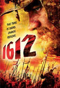 "Affiche du film ""1612"""
