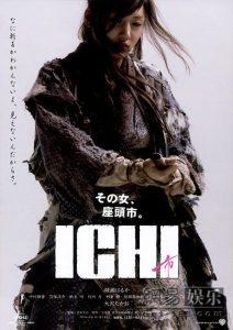 "Affiche du film ""Ichi, la femme samouraï"""