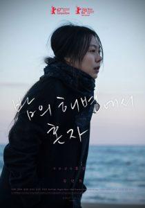 """Affiche du film """"Seule sur la plage la nuit"""""""