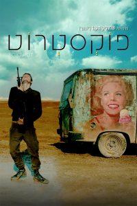 """Affiche du film """"Foxtrot"""""""