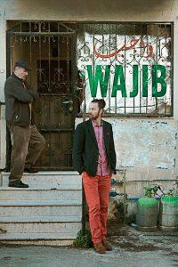 "Affiche du film ""Wajib, l'invitation au mariage"""
