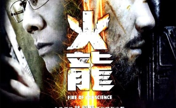 "Affiche du film ""Fire of Conscience"""