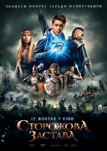 "Affiche du film ""The Stronghold"""