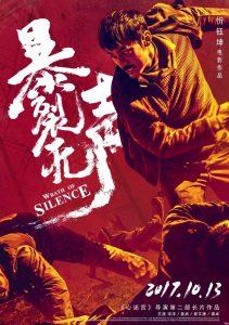 "Affiche du film ""Wrath of silence"""