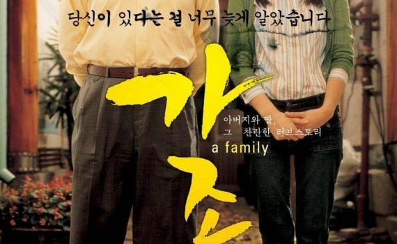 """Affiche du film """"A Family"""""""