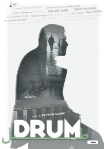 """Affiche du film """"Drum"""""""