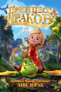 """Affiche du film """"La Petite Princesse et le Dragon"""""""