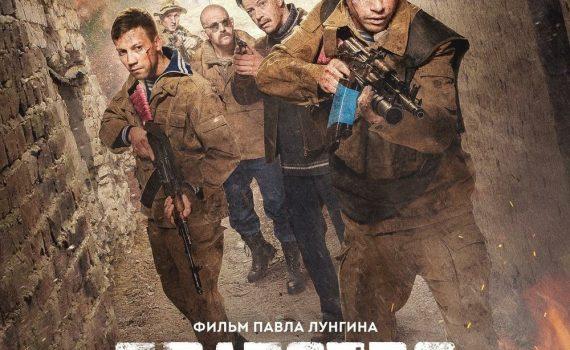 "Affiche du film ""Братство"""