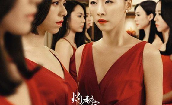 """Affiche du film """"Nina Wu"""""""