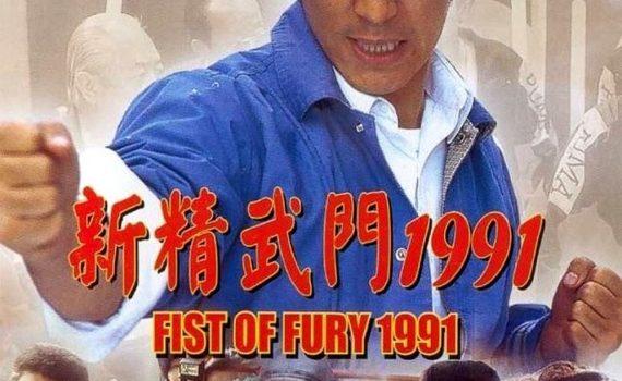 "Affiche du film ""Fist of Fury"""