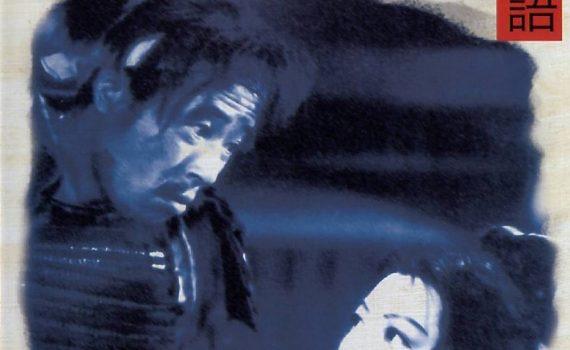 """Affiche du film """"Les Contes de la lune vague après la pluie"""""""