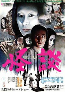 """Affiche du film """"Kwaïdan"""""""